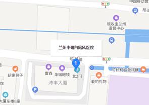 平凉白癜风医院地址