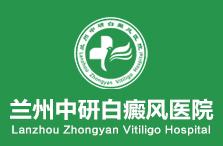 平凉白癜风医院底部logo